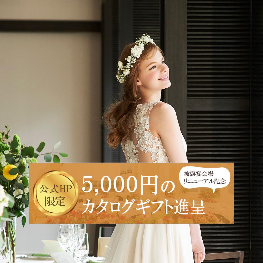 カタログギフト5000円プレゼント