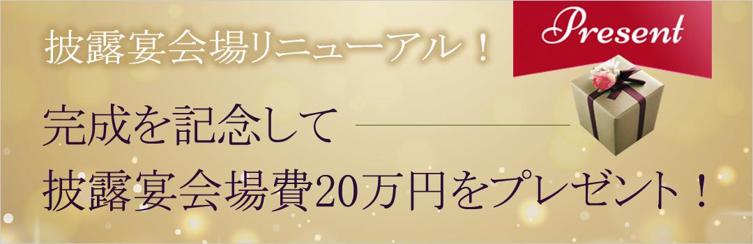 披露宴会場費20万円プレゼント