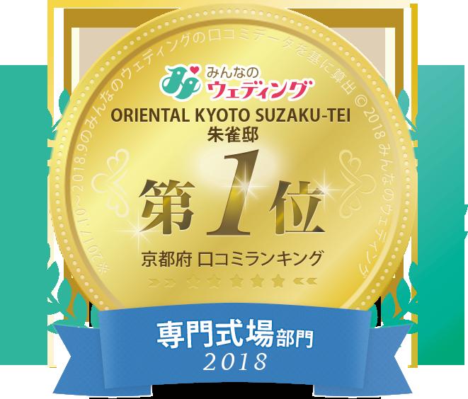 【みんなのウェディング】2018年京都エリア第1位記念Fair!