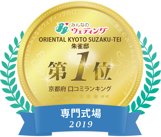 【口コミ第1位!】京都府専門式場第1位受賞記念フェア!